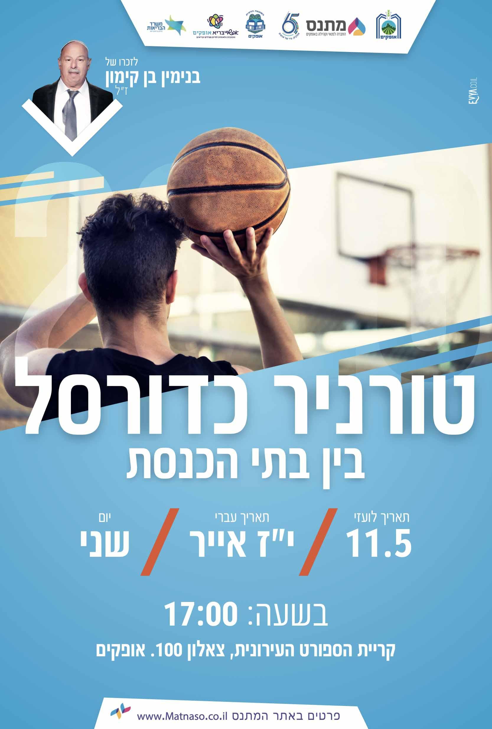 טורניר כדורסל 2020