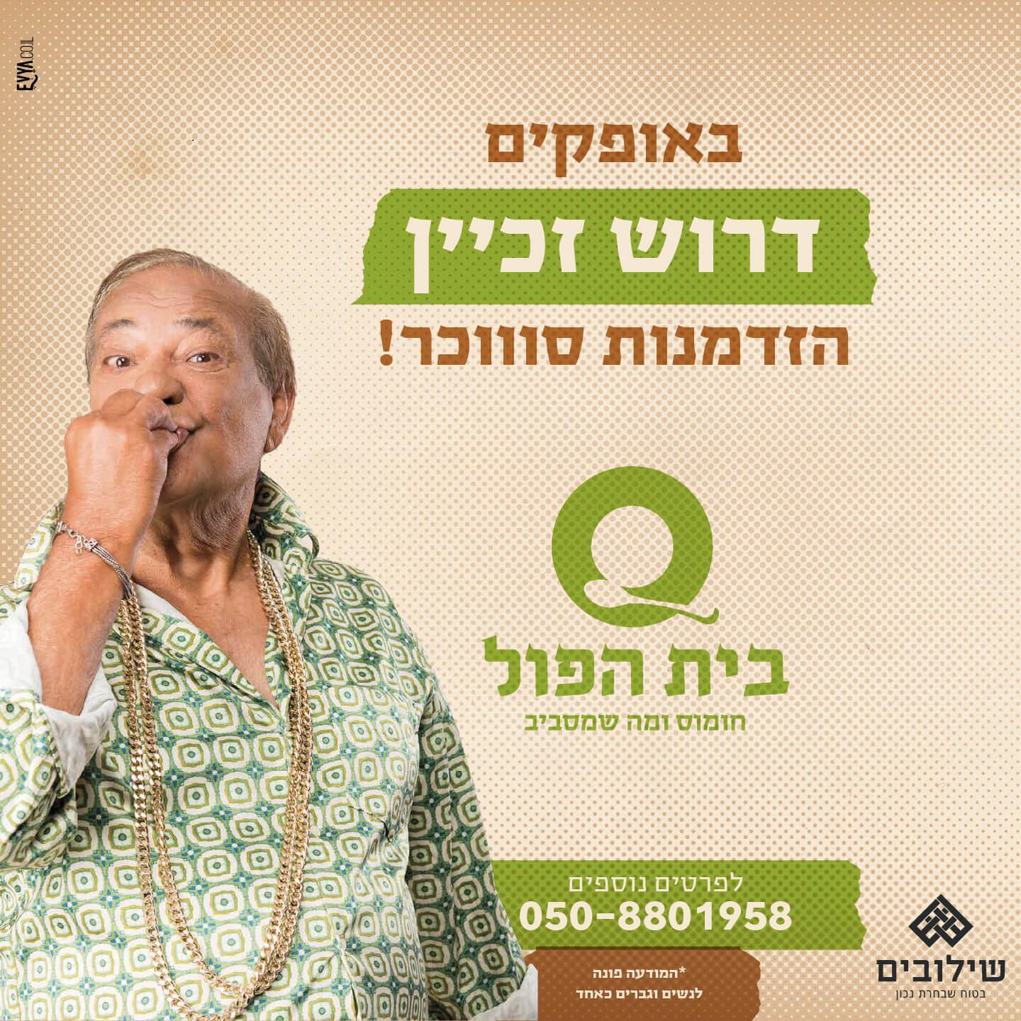 Beit-Haful-zahyan-01