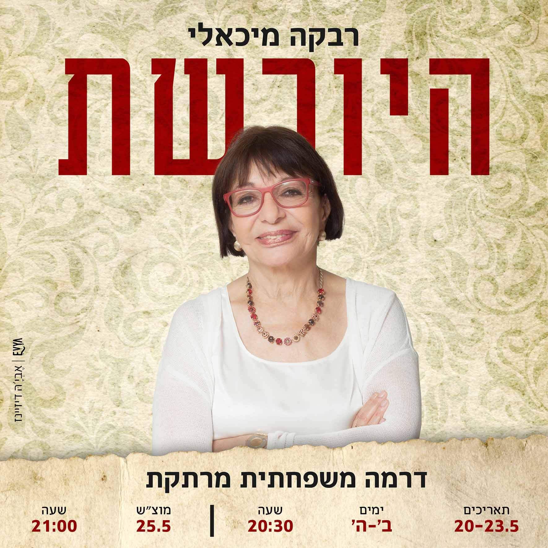 עיצוב וכתיבת פוסט יחד עם קמפיין ממומן בפייסבוק להגדלת מכירות של ההצגה היורשת של השחקנית רבקה מיכאלי