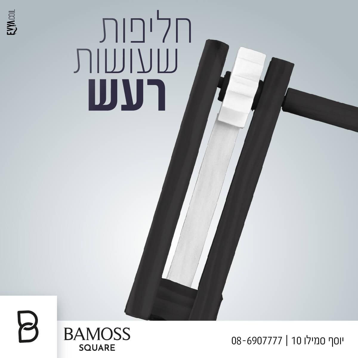 bamoss-purim-01