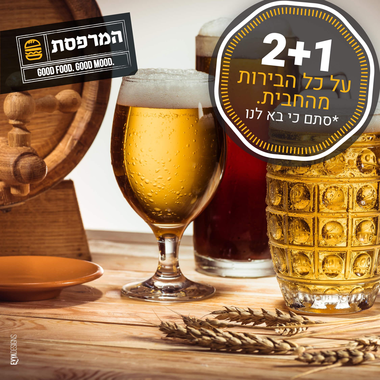 beer-2+1-june-3_POST