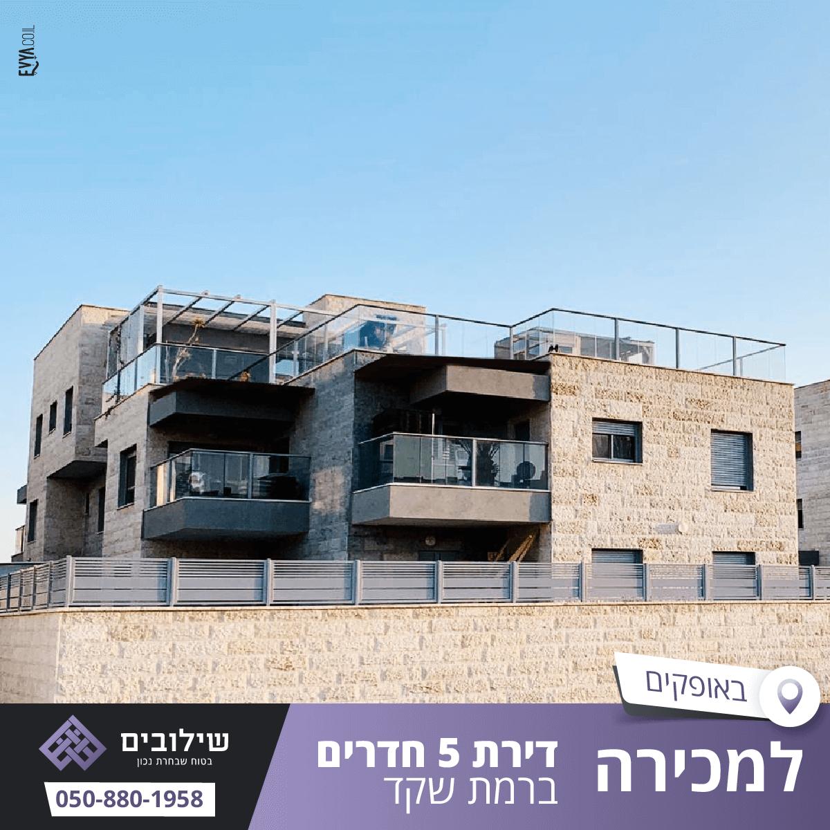 אביה_בית רמת שקד_קמפיין-A