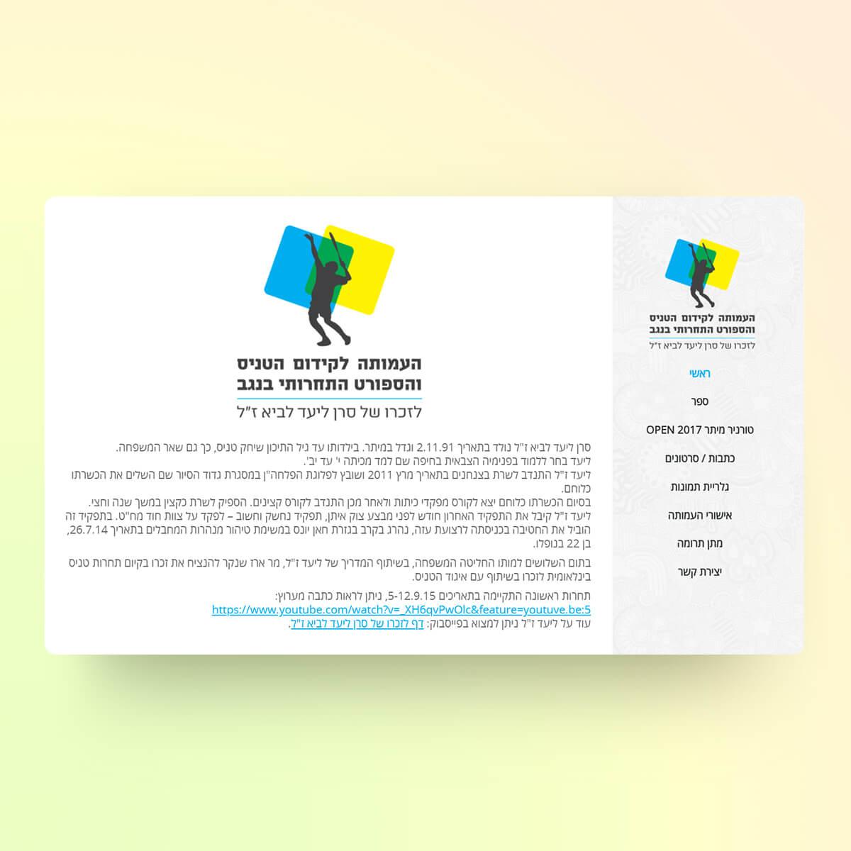 העמותה לקידום הטניס והספורט התחרותי בנגב