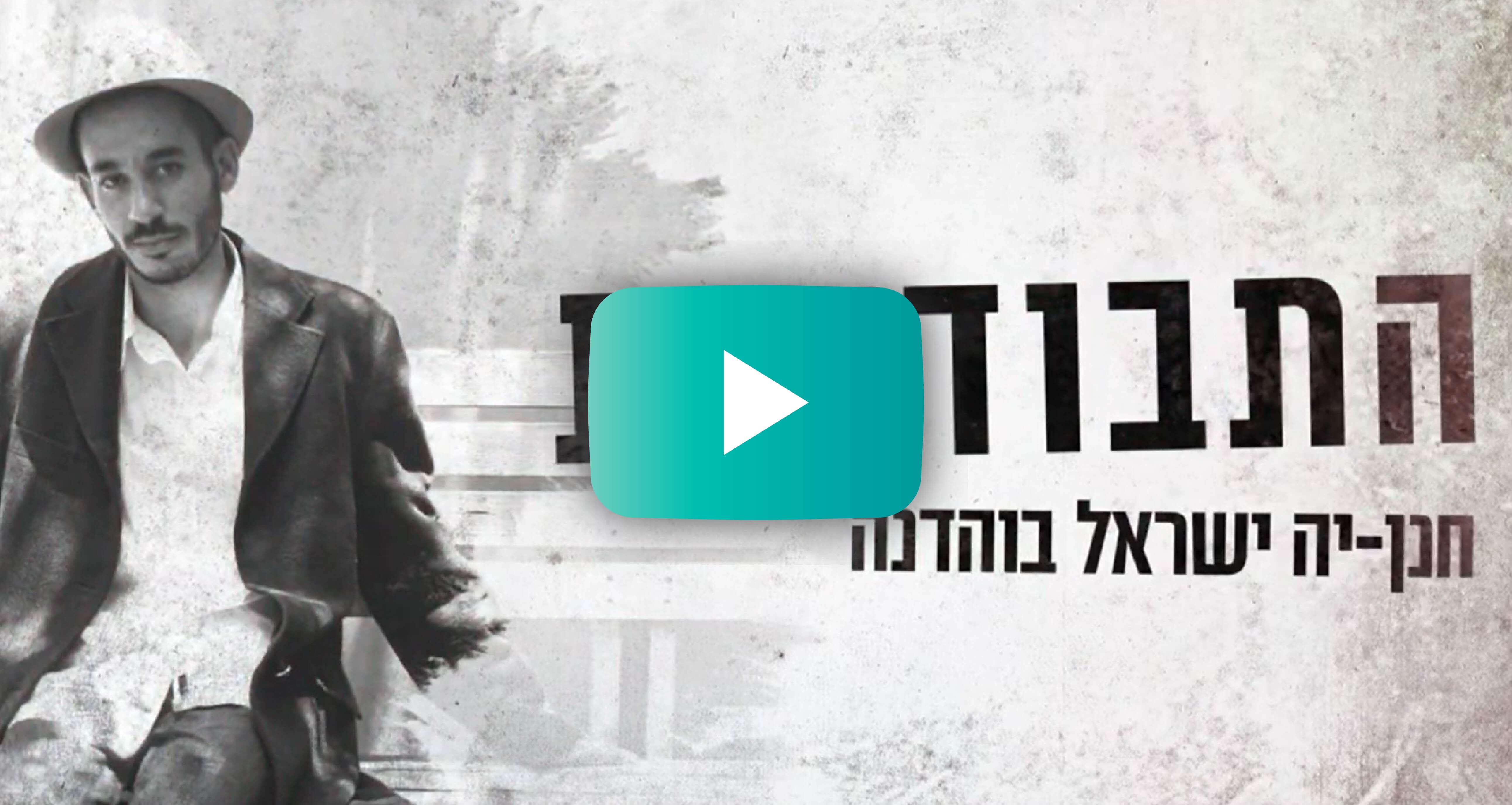 הפקות וידאו - קליפ שיר חנן יה ישראל בוהדנה