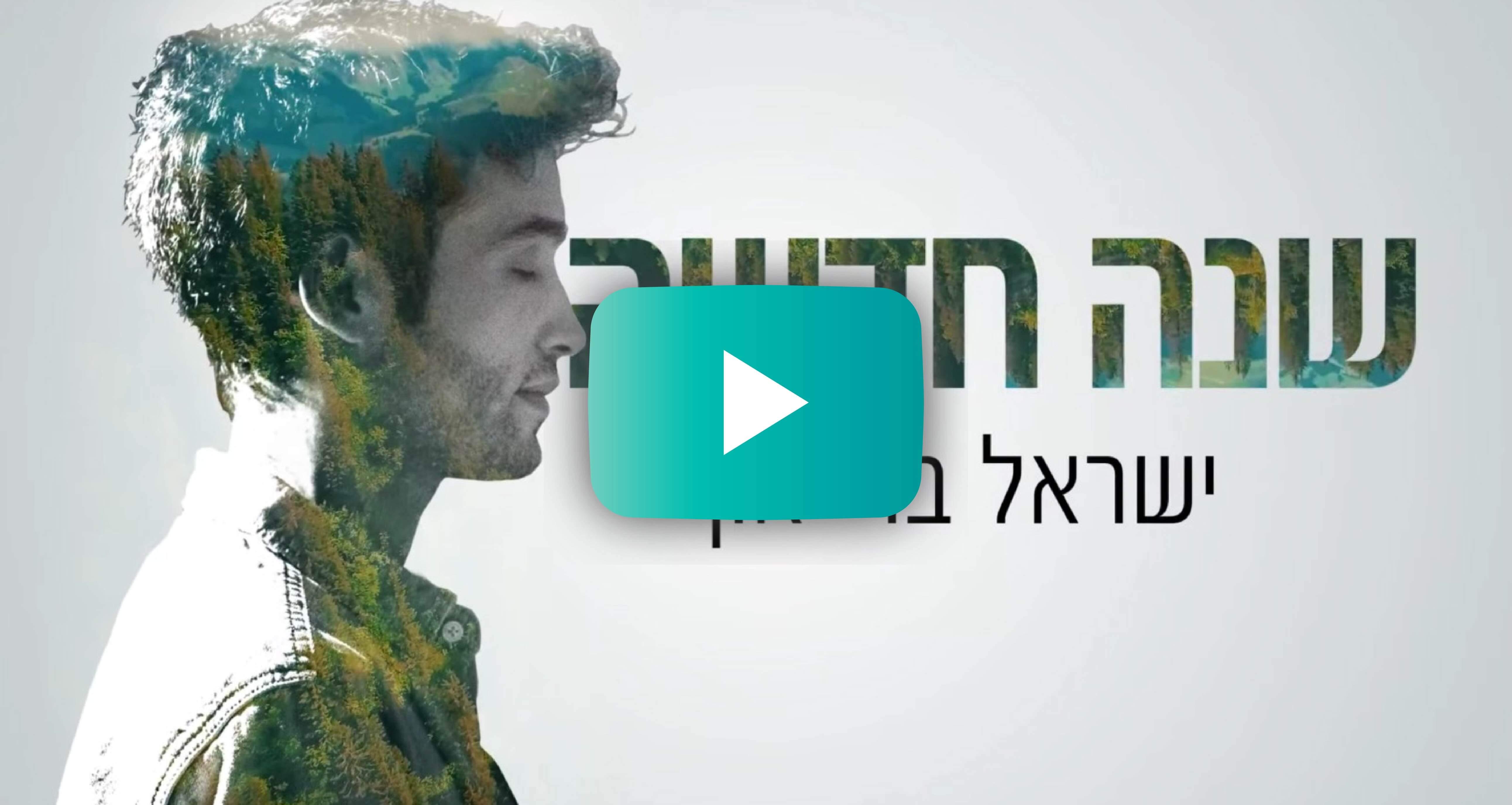 הפקות וידאו - קךיפ לשיר ישראל