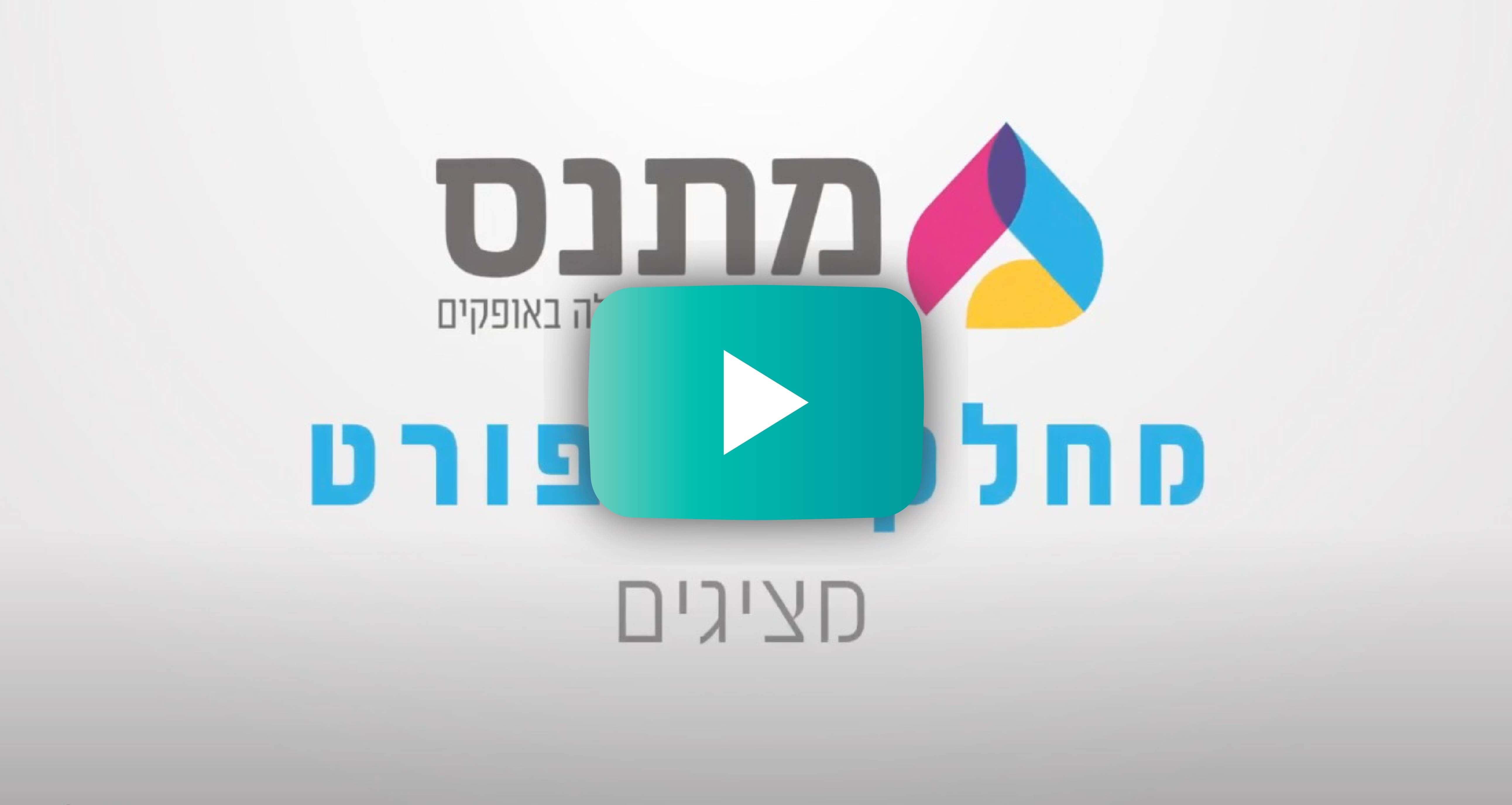 הפקות וידאו - מתנס אופקים