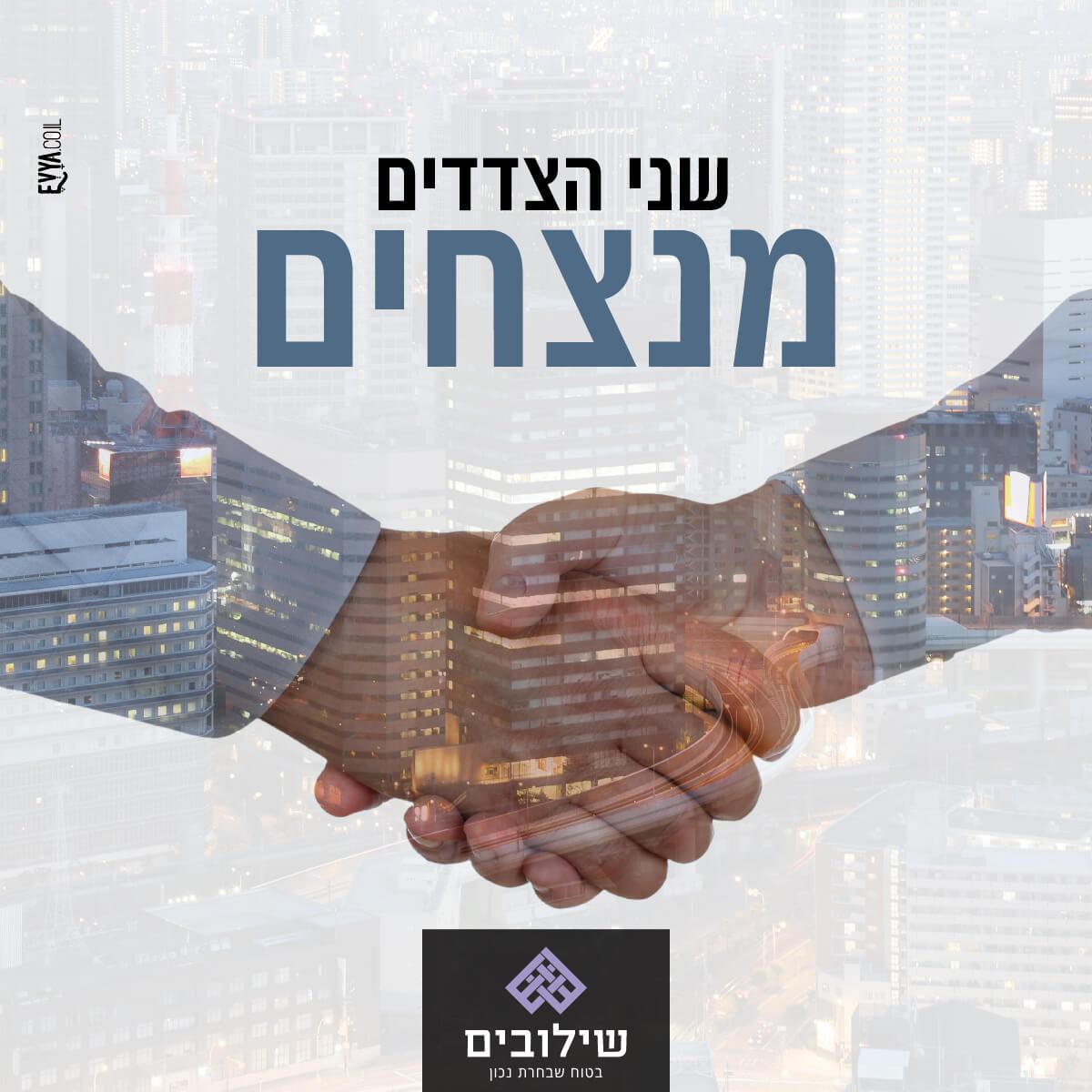 משה ביתן שני הצצדים מנצחים-01