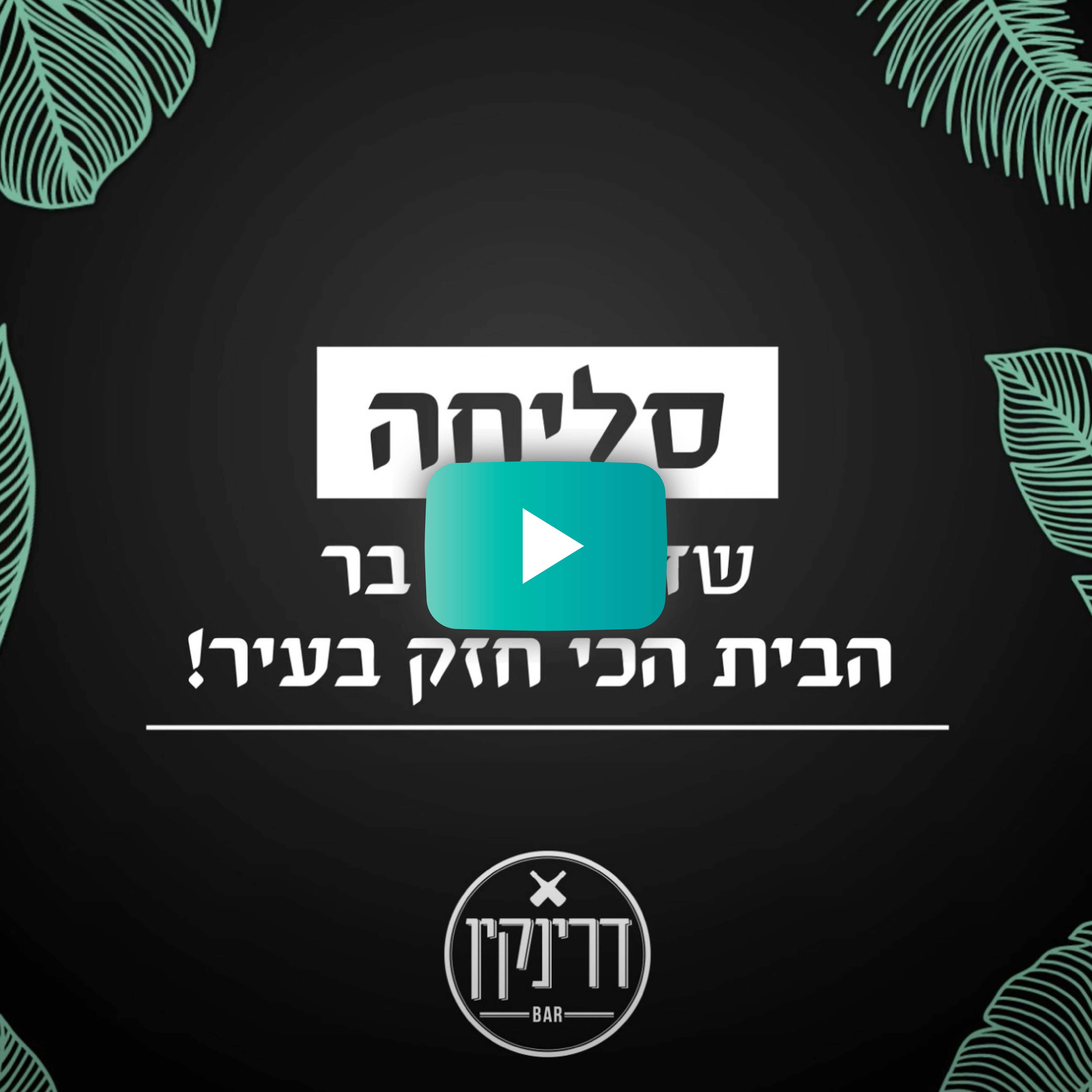 הפקות וידאו - דרינקין