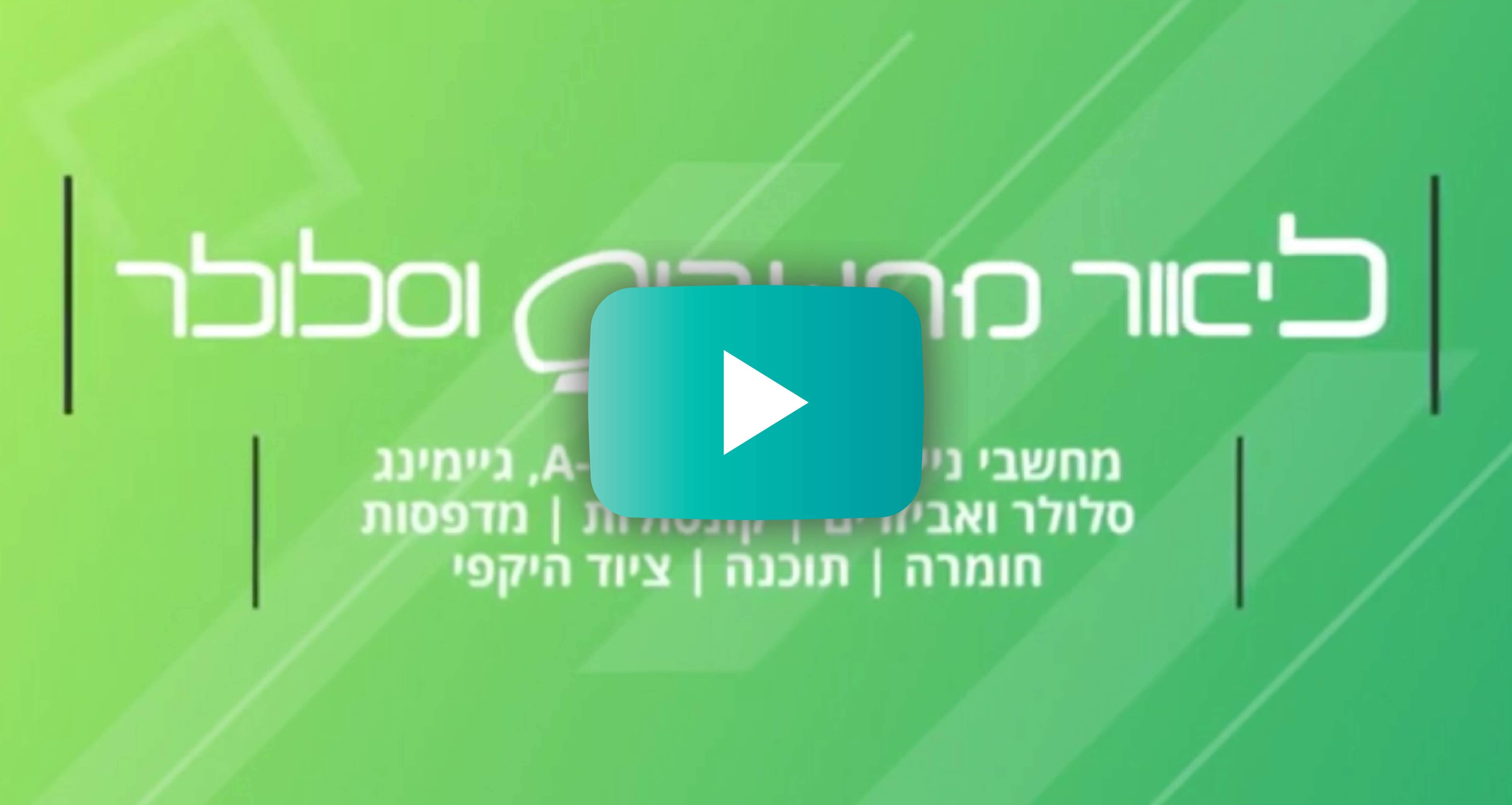 הפקת וידאו - סרטון ליאור מחשבים