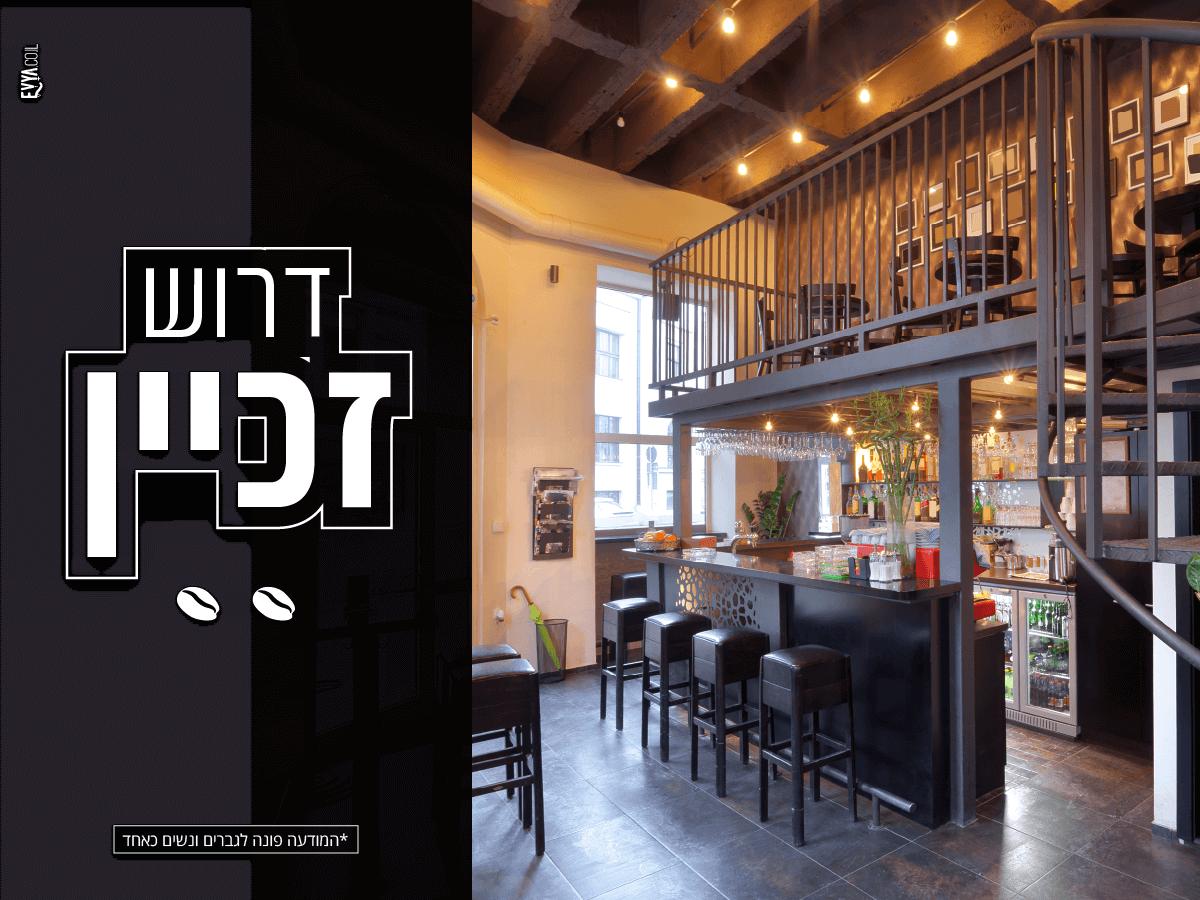 קמפיין_D_בית-קפה