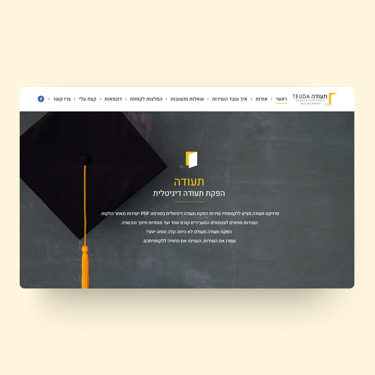 בניית אתרים - תעודה