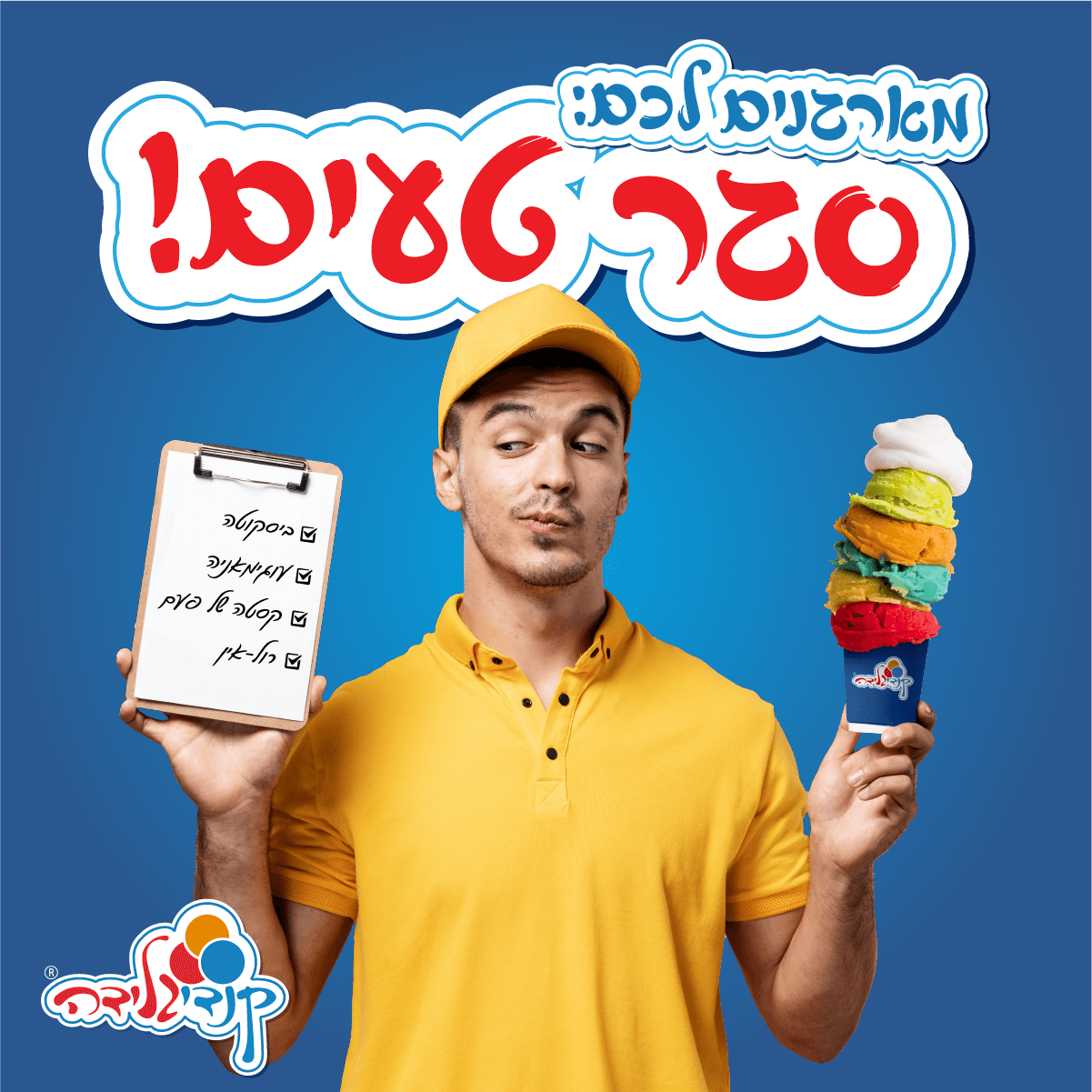 פרסום דיגיטלי - פרסום בפייסבוק - קנדי גלידה