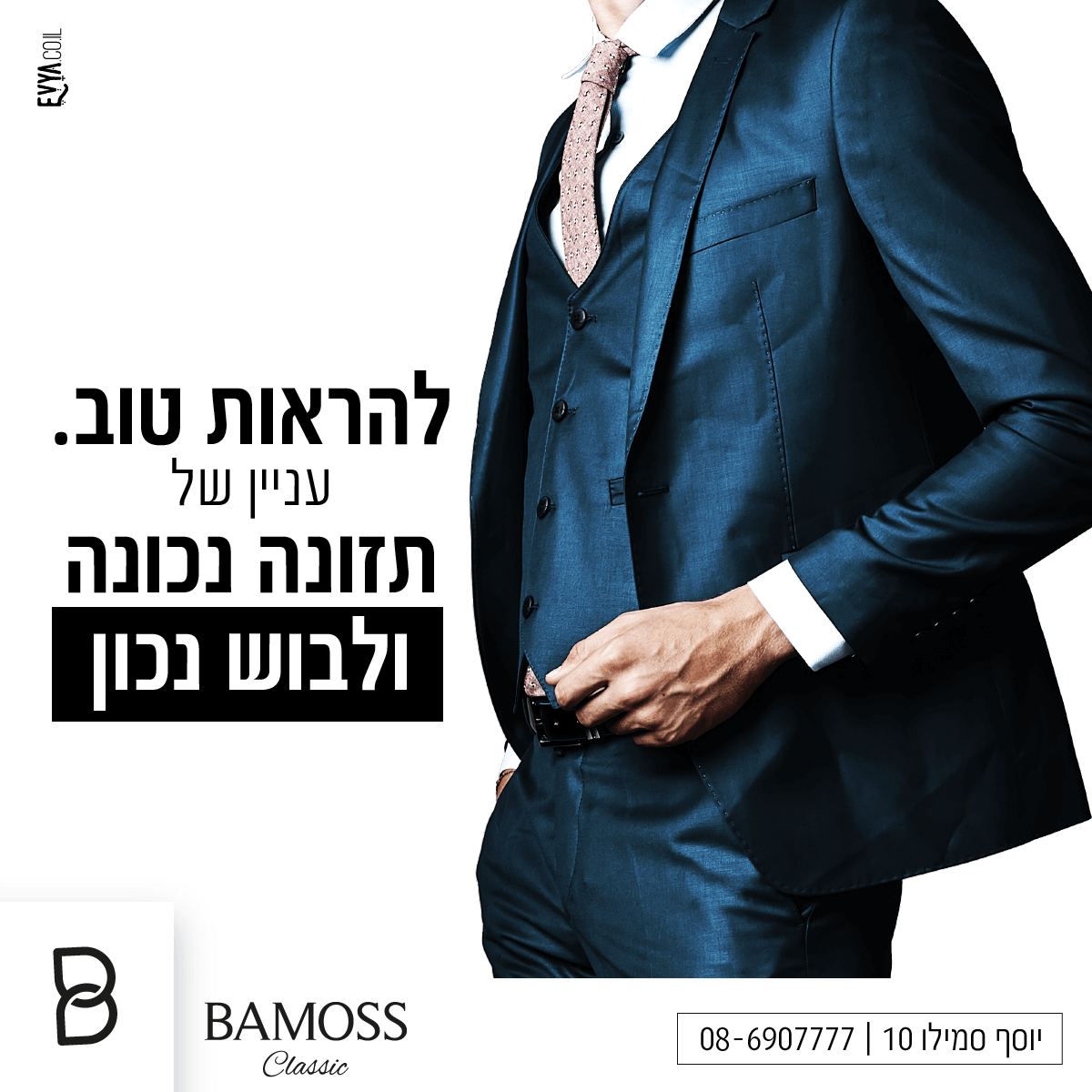 פרסום דיגיטלי - פרסום באינסטגרם - Bamoss