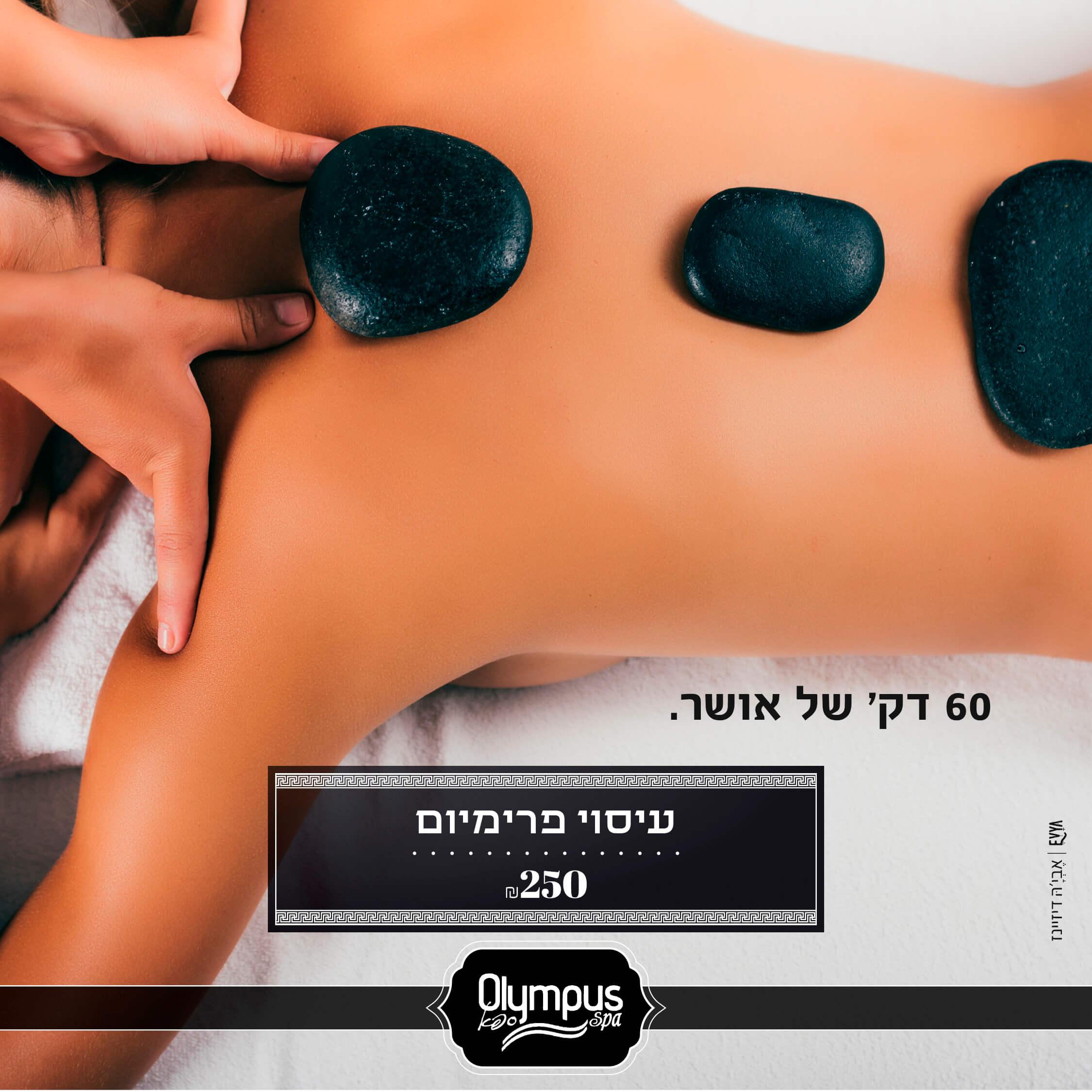 פרסום דיגיטלי - פרסום בפייסבוק - Olimpus-Spa