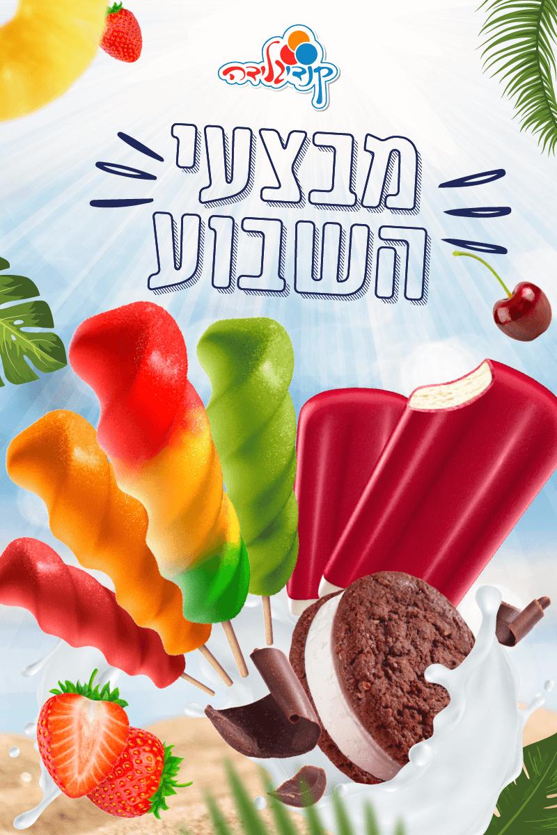 פרסום דיגיטלי - פרסום בפייסבוק עסק קנדי גלידה